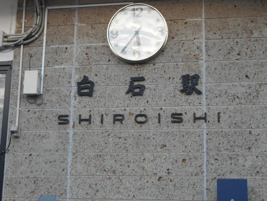 Shiroishi Station Tourist Information Center