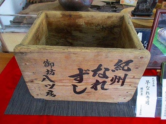 Gobo, Japon : 店内展示品
