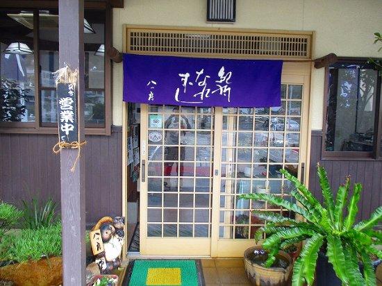 Gobo, Japonya: 持ち帰り専門店