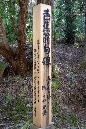 Foto de Hiraizumi-cho