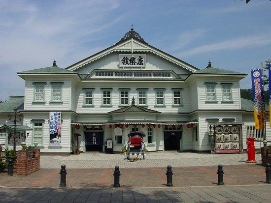 Korakukan : 康楽館
