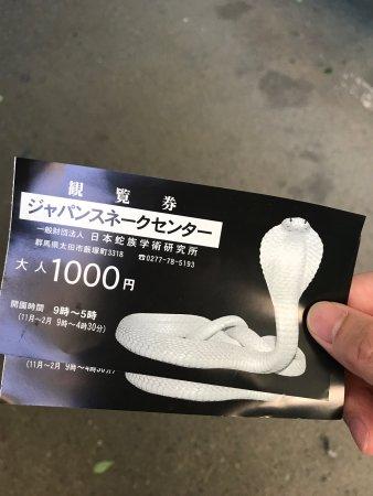 Japan Snake Center : photo0.jpg