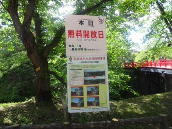 Hirosaki Castle: 無料開放日の看板