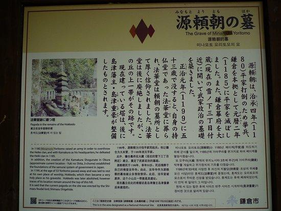Grave of Minamoto Yoritomo: 「頼朝の墓」案内版