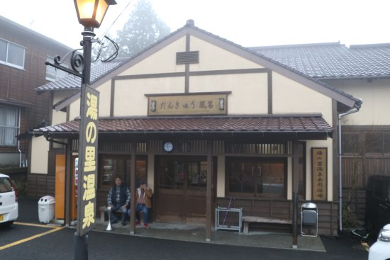 Yunosato Onsen Mixed Bath