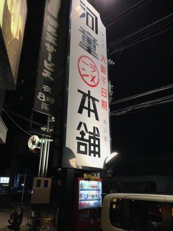 Izumi, Japan: photo2.jpg