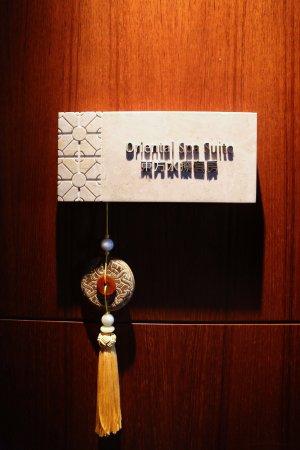 The Spa at Mandarin Oriental, Macau: My oriental spa suite