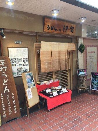Ikoma, Japon : 手打ちうどん処 伊賀