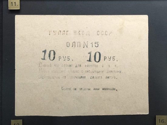 Money Museum of the Bank of Lithuania: Экспонат музея