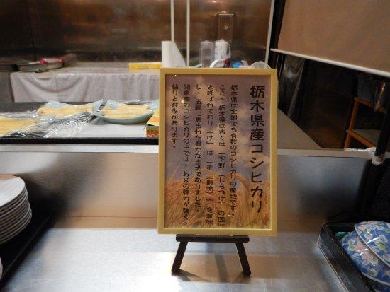 Hotel Sunshine Kinugawa : ホテルのアンケートにもありましたが、「一番美味しかったものは?」、どれも美味しかったので、あえて言うと「ごはん」です。