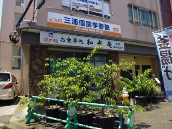 トマトラーメン 950円 - 三浦市、和光庵の写真 - トリップ ...