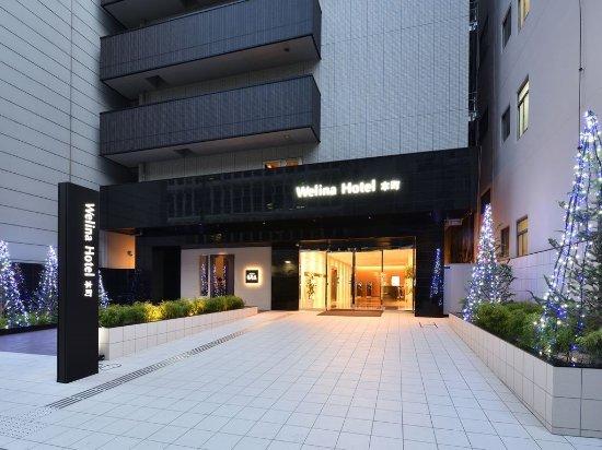 ウェリナ ホテル 本町