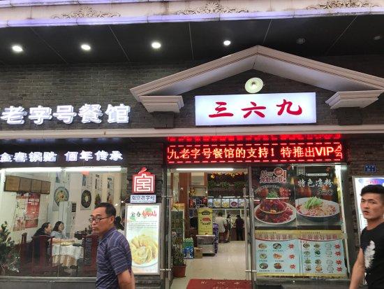 Shiziqiao Food Street