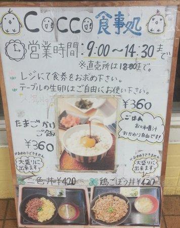 Tako-machi, Japan: 看板