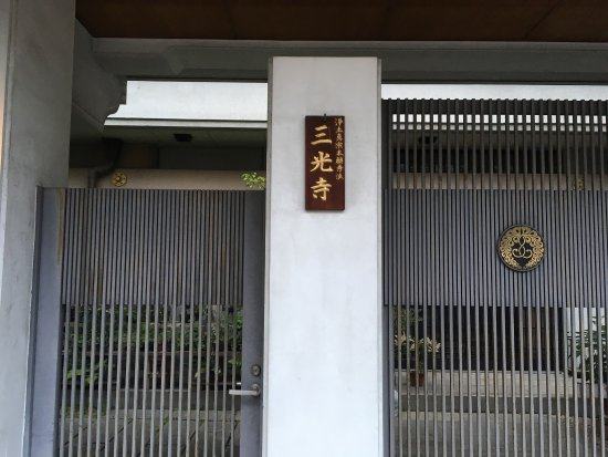 Sanko-ji Temple