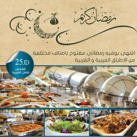 Amman Governorate, Jordan: Zuwwadeh offer in Ramadan