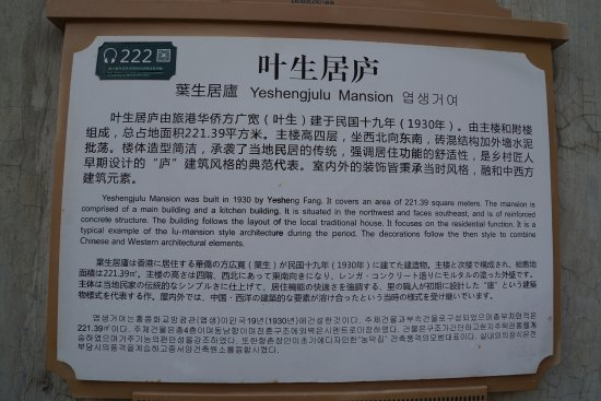 Watchtower Group of Zili Village: Yesheng Julu bilingual description
