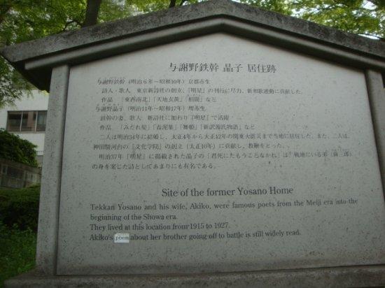 Yosano Tekkan Akiko Former Residence Site