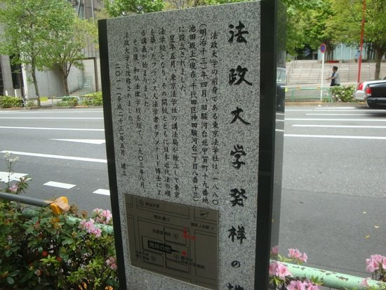Hosei University Origin Monument