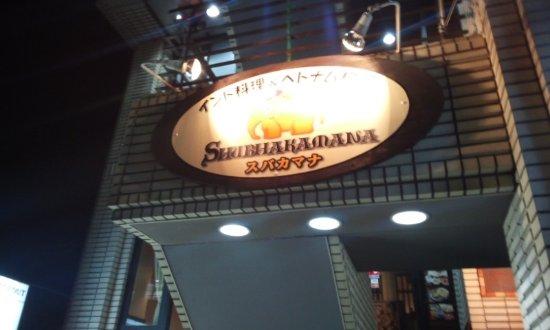 Shubhakamana Okazakiten Foto