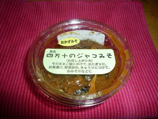 Kuroshio-cho, Japón: 四万十のジャコみそはお土産にぴったり