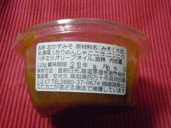 Kuroshio-cho, Japan: 賞味期限も冷蔵庫に入れればあります