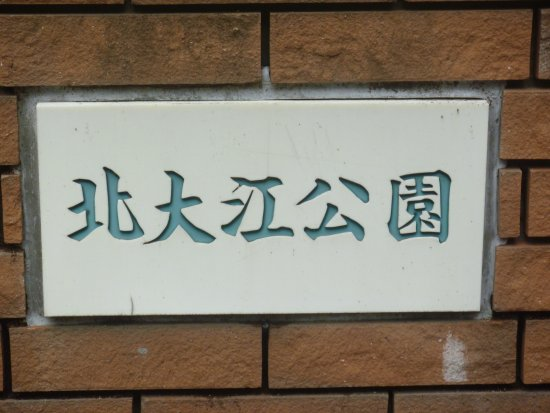 Kitaoe Park