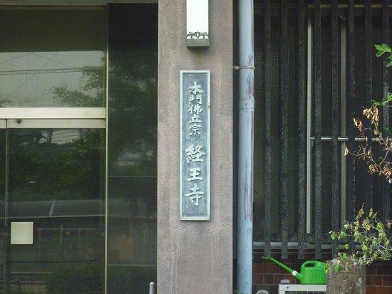 Minato, Japon: 寺号標