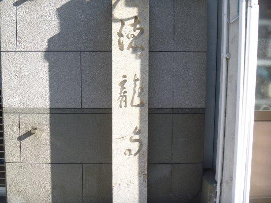 Tokuryu-ji Temple