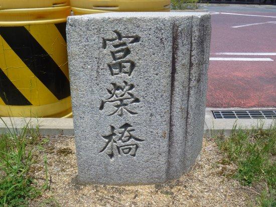 Tomiebashi Bridge Monument