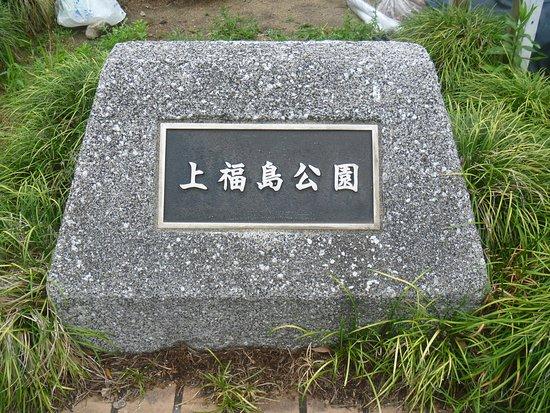 Kamifukushima Park