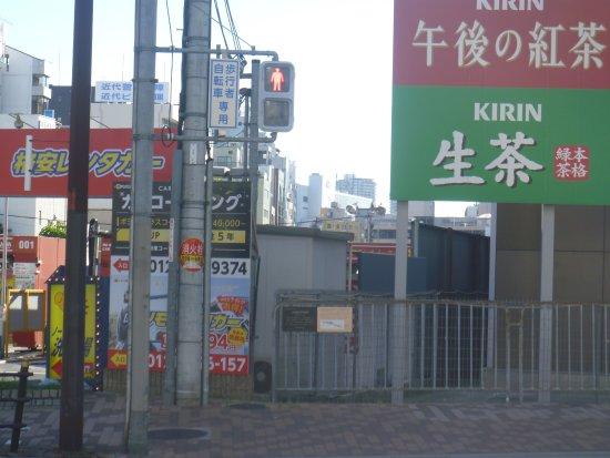 Old Site of Naniwa Railway Katamachi Station
