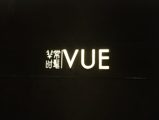 VUE Restaurant : photo0.jpg