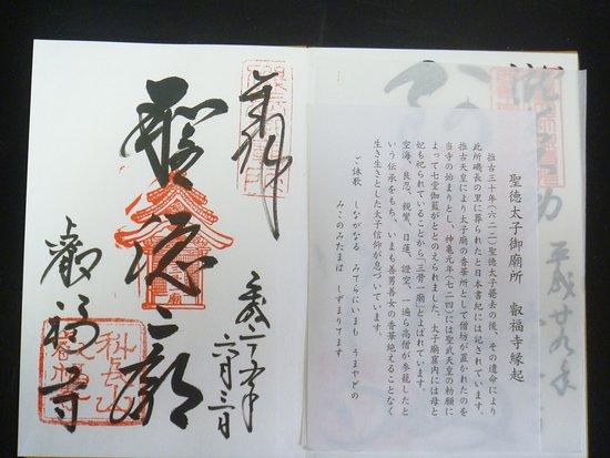 Taishi-cho