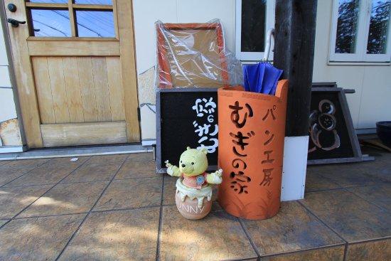 Hekinan, Japonya: 入り口付近