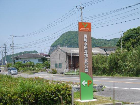 Kurosaki Nagatashitchi Natural Park