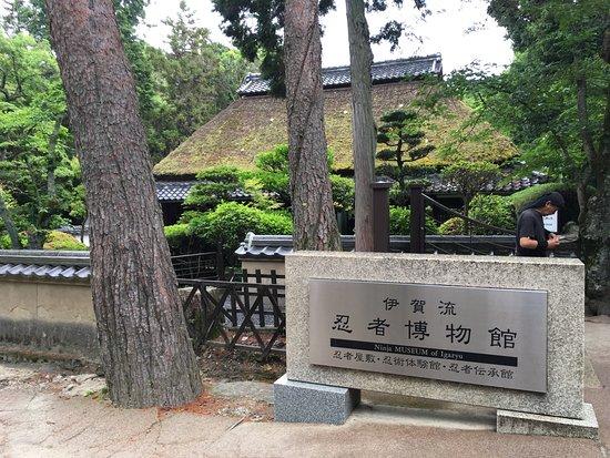 伊賀流忍者博物館