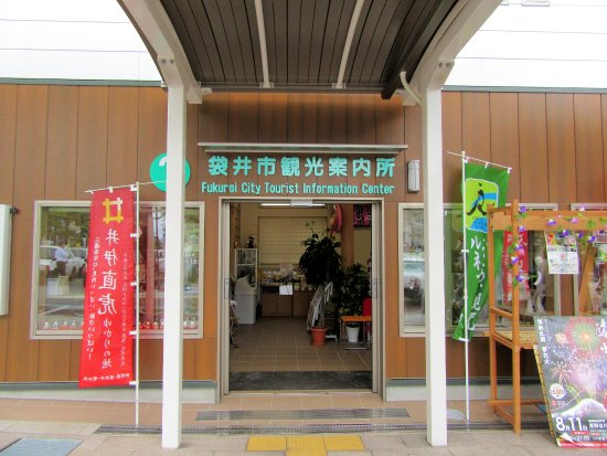 Fukuroi Tourist Information Center