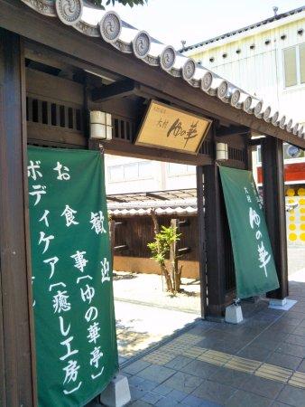 Omura, ญี่ปุ่น: 人気の入浴施設のようで駐車場はいっぱいでした。