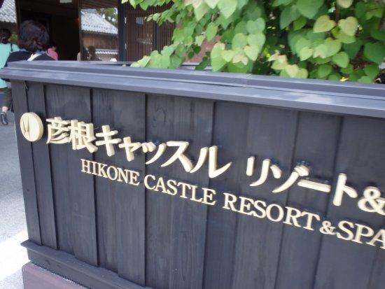 Hikone Castle Resort & Spa 사진