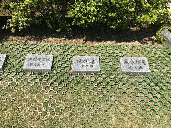 Shunan, Japan: 入口通路の両脇には回天戦士の記名板がありました。