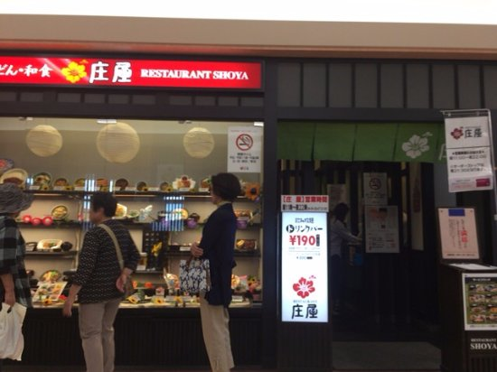 Omura, ญี่ปุ่น: 庄屋店頭