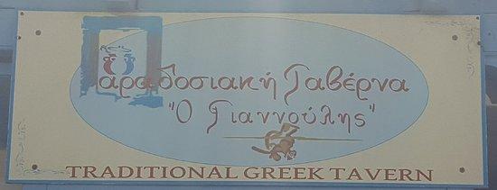 Agios Prokopios, Grecia: Traditional Greek Tavern Giannoulis