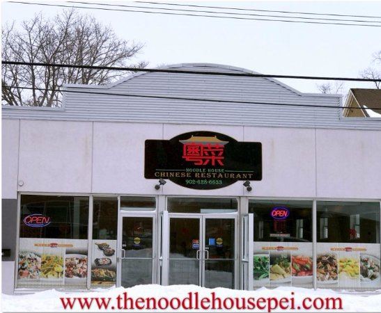 Noodle House Chinese Restaurant : 188 GREAT GEORGE ( 188 UNIVERSITY ST)