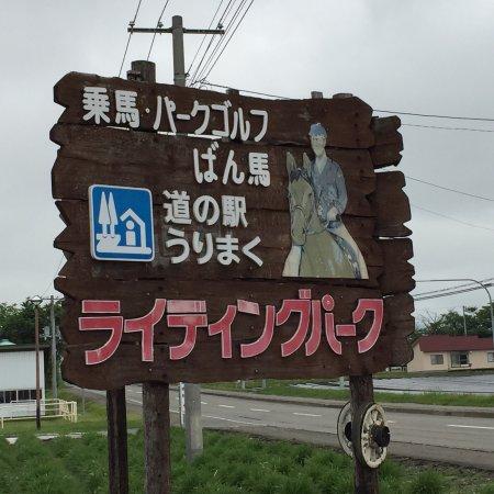 Shikaoi-cho, Japão: 鹿追町ライディングパーク