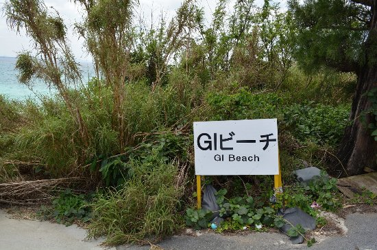 Ie-son, اليابان: GIビーチに着きました