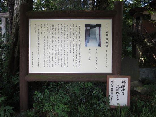 Otawara, Japan: 国宝「那須国造碑」の案内板