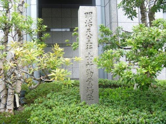 Emperor Meiji Imperial Visit Site