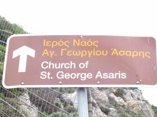 Тцукаладес, Греция: Après le monastèren une longue marche méne à l'église St Georges Asaris