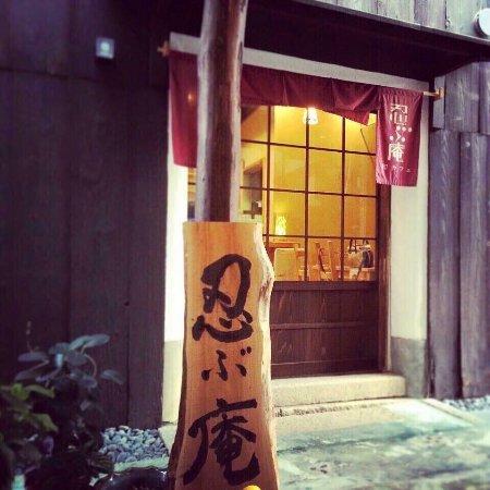 Moriyama, Japan: 蔵を改装したオシャレなお店
